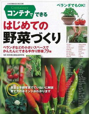 【バーゲン本】コンテナでできるはじめての野菜づくり