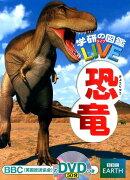 【ポイント5倍】<br /> 【定番】<br />学研の図鑑LIVE(ライブ) 恐竜