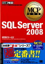 SQL Server 2008 マイクロソフト認定技術資格試験学習書 (MCP教科書) [ 沖要知 ]