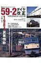 59-2ダイヤ改正 国鉄貨物列車大変革期 (イカロスmook)