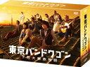 東京バンドワゴン〜下町大家族物語 DVD-BOX [ 亀梨和也 ]