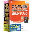 やさしく名刺ファイリングPRO v.14.0 5L ガイド付
