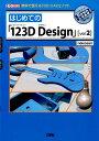はじめての「123D Design」ver2 [ nekosan ]