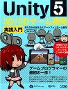 Unity5 3D/2Dゲーム開発実践入門 作りながら覚えるスマートフォンゲーム制作 [ 吉谷幹人 ]
