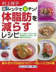 【バーゲン本】レンジで楽チン!体脂肪を減らすレシピ