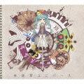 世迷言ユニバース(初回限定CD+DVD)