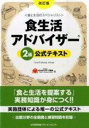 食生活アドバイザー2級公式テキスト改訂版