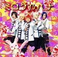 ミロク乃ハナ (初回限定盤A CD+DVD)