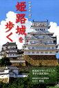 姫路城を歩く 世界遺産・国宝 [ 中川秀昭 ]