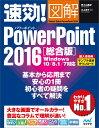 速効!図解 PowerPoint 2016 総合版 Windows 10/8.1/7対応 [ 野々山