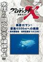 プロジェクトX 挑戦者たち 海底のロマン! 深海6500mへの挑戦 〜潜水調査船・世界記録までの25年〜 [ 国井雅比古 ]