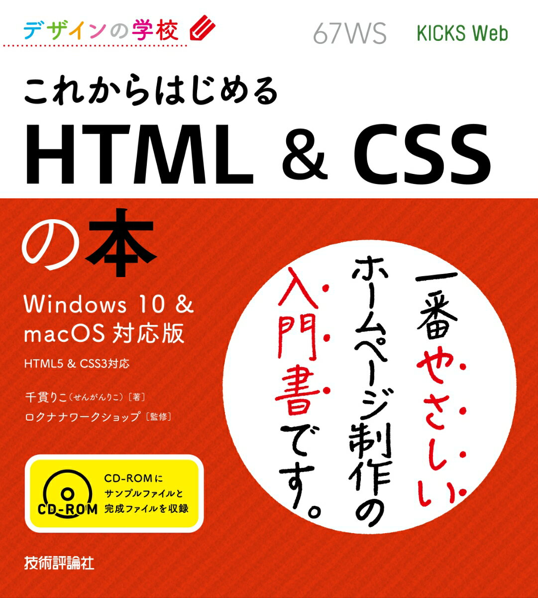 これからはじめる HTML&CSSの本 Wind...の商品画像