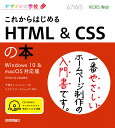 これからはじめる HTML&CSSの本 Windows10&macOS対応版 (デザインの学校) [