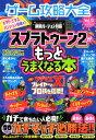 ゲーム攻略大全(Vol.12) スプラトゥーン2が...