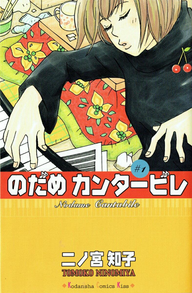 のだめカンタービレ(#1) [ 二ノ宮知子 ]...:book:11030001