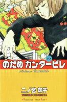 のだめカンタービレ(#1)
