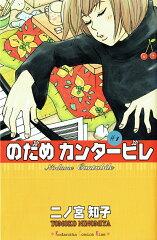 のだめカンタービレ(#1) (Kissコミックス) [ 二ノ宮知子 ]
