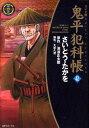 鬼平犯科帳(42)ワイド版 (SPコミックス 時代劇シリーズ...