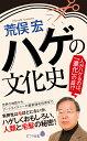 (155)ハゲの文化史(ポプラ新書)[荒俣宏]
