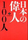 日本的伟人100人(上面)[私塾模型][日本の偉人100人(上) [ 寺子屋モデル ]]