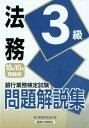 銀行業務検定試験法務3級問題解説集(2018年10月受験用) [ 銀行業務検定協会 ]