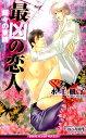 最凶の恋人(蝶々の束縛) (B-boy slash novels) [ 水壬楓子 ]