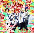 ミロク乃ハナ (初回限定盤B CD+DVD)