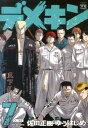 デメキン(7) (ヤングチャンピオンコミックス)