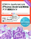 HTML5とJavaScriptによるiPhone/Android両対応アプリ開 (DESIGN & WEB TECHNOLOGY) [ 大友聡之 ]