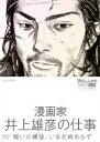 漫画家 井上雄彦の仕事 プロフェッショナル 仕事の流儀 [ 茂木健一郎 ]