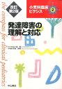 小児科臨床ピクシス(2)改訂第2版 発達障害の理解と対応 [ 五十嵐隆 ]
