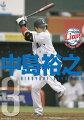 【入荷予約】 中島裕之 カレンダー 2011