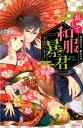 乱して和服暴君 (ぶんか社コミックス Sgirl Selection)