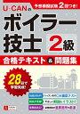 U-CANの2級ボイラー技士 合格テキスト&問題集 (ユーキ...