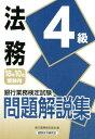 銀行業務検定試験法務4級問題解説集(2018年10月受験用) [ 銀行業務検定協会 ]