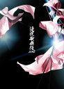 滝沢歌舞伎 ZERO【Blu-...