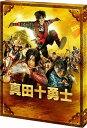 映画 真田十勇士 DVDスペシャル・エディション [ 中村勘九郎 ]