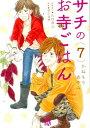 サチのお寺ごはん(7) (秋田レディースコミックスDX)