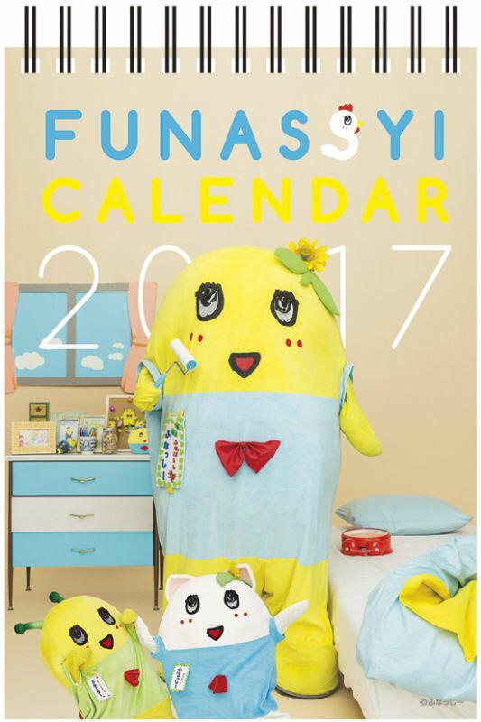 卓上 ふなっしー 2017年 カレンダー...:book:18173849