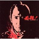 必殺!The SELECT [ (オリジナル・サウンドトラック) ]
