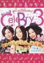 セレぶり3 DVD-BOX 2 [2枚組] [ 浅見れいな ]