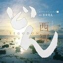 大河ドラマ 西郷どん オリジナル・サウンドトラック II