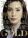 GOLD DVD-BOX [ 天海祐希 ]