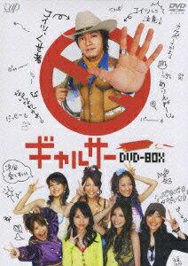 ギャルサー DVD-BOX [ 戸田恵梨香 ]