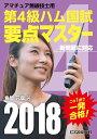 第4級ハム国試 要点マスター 2018 アマチュア無線技士用 (アマチュア無線技士問題集) [ 魚留