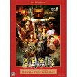 三國志13 30周年記念 TREASURE BOX【Windows 版限定特典:初代『三國志』】