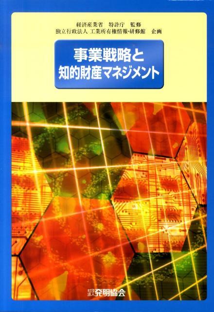 事業戦略と知的財産マネジメント [ 特許庁 ]
