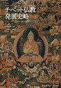 チベット仏教発展史略 [ 王森 ]