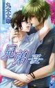 兄弟(夏) (AZ novels) [ 丸木文華 ]