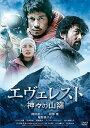 エヴェレスト 神々の山嶺 DVD通常版 [ 岡田准一 ]
